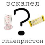 Эскапел или гинепристон?