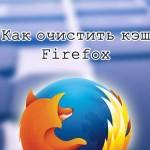 Как очистить кэш Firefox